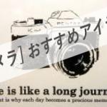 【カメラ編】 世界一周の旅で愛用した一眼レフ & おすすめ必須アイテム
