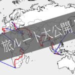 日本一周、世界一周ルートを一気大公開!1万km+40カ国の軌跡