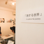 「旅する世界」 逸見秀幸 写真個展 当日の会場風景をまとめました。