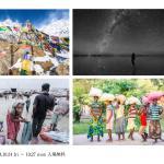 「旅する世界」 写真展の開催まであと1週間!!!