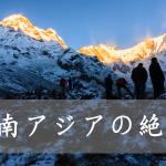 [ 絶景 ]  世界一周で訪れた東南アジアの絶景ランキング、ベスト5!!!