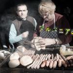 秘境の国アルバニアの匂いと、人差し指の第一関節。  ~ 欧州の東南アジアと呼ばれる謎の異国 ~