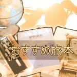 旅好きな人にオススメしたい7冊の旅本を厳選紹介!!!