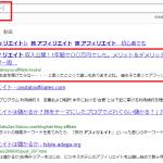検索上位に出るようになった記事とキーワード