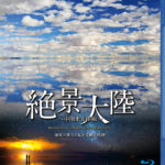 旅の映像出版しました!『絶景大陸』~中南米縦断&南極の旅~