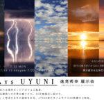 【旅の個展開催のお知らせ】1ヵ月滞在したウユニ展+中南米&南極展。